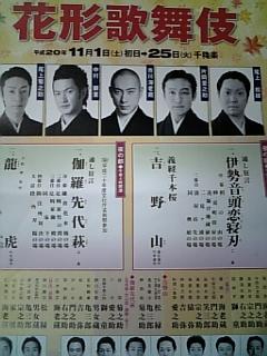 歌舞伎カンゲキ!(観劇・感激)